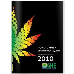 Конопляная энциклопедия 2010