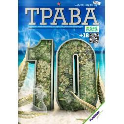Журнал - Трава №10