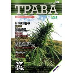 Журнал - Трава №9