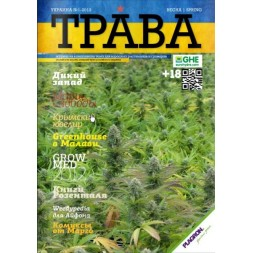 Журнал - Трава Украина №1