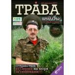 Журнал - Трава №2