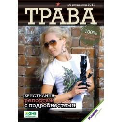 Журнал - Трава №4