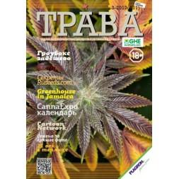 Журнал - Трава №11