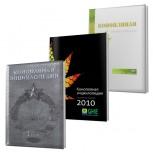 Конопляная энциклопедия (комплект три книги)
